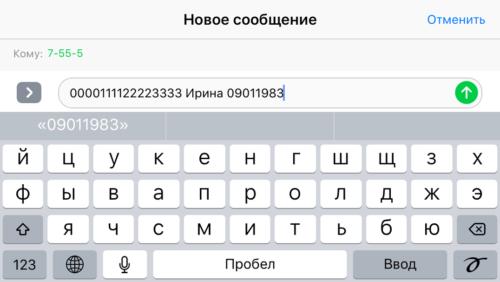 СМС активация карты выручайки от Пятёрочки