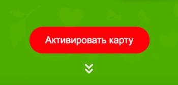 Кнопка активации карты на сайте Пятёрочки