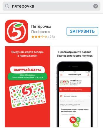 Пятёрочка в app store