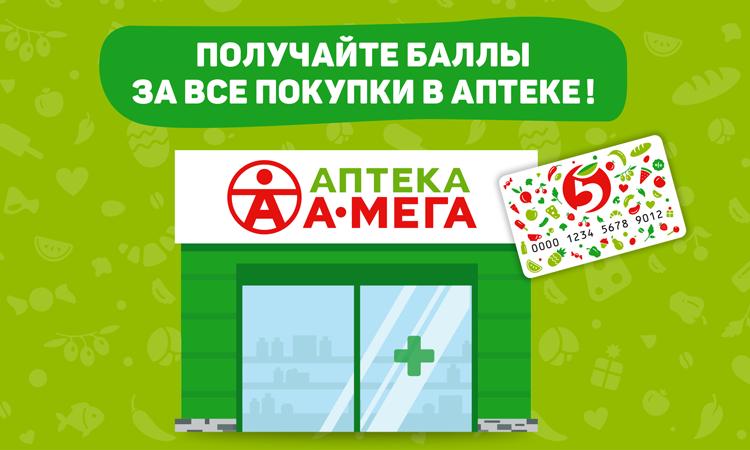 Аптека А-Мега