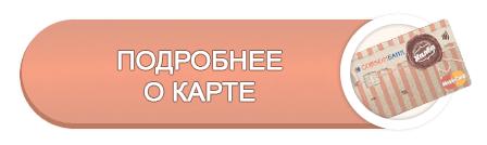 """Карта """"Халва"""" в магазинах Пятерочка"""