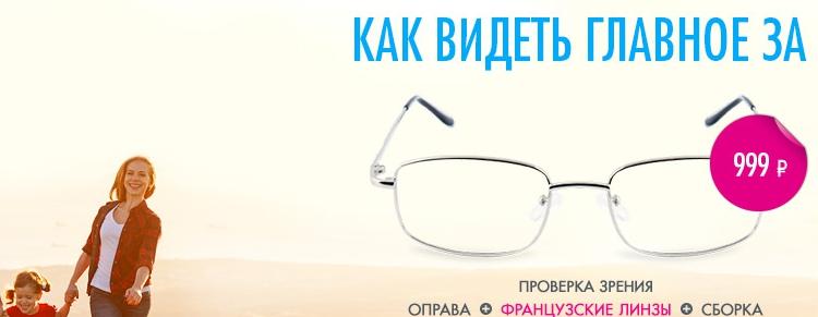 Очки за 999/749 рублей!