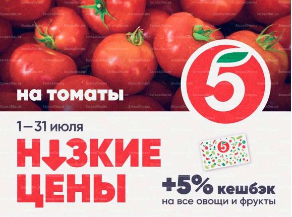 Кэшбек 5% на овощи и фрукты в Пятерочке в июле 2020