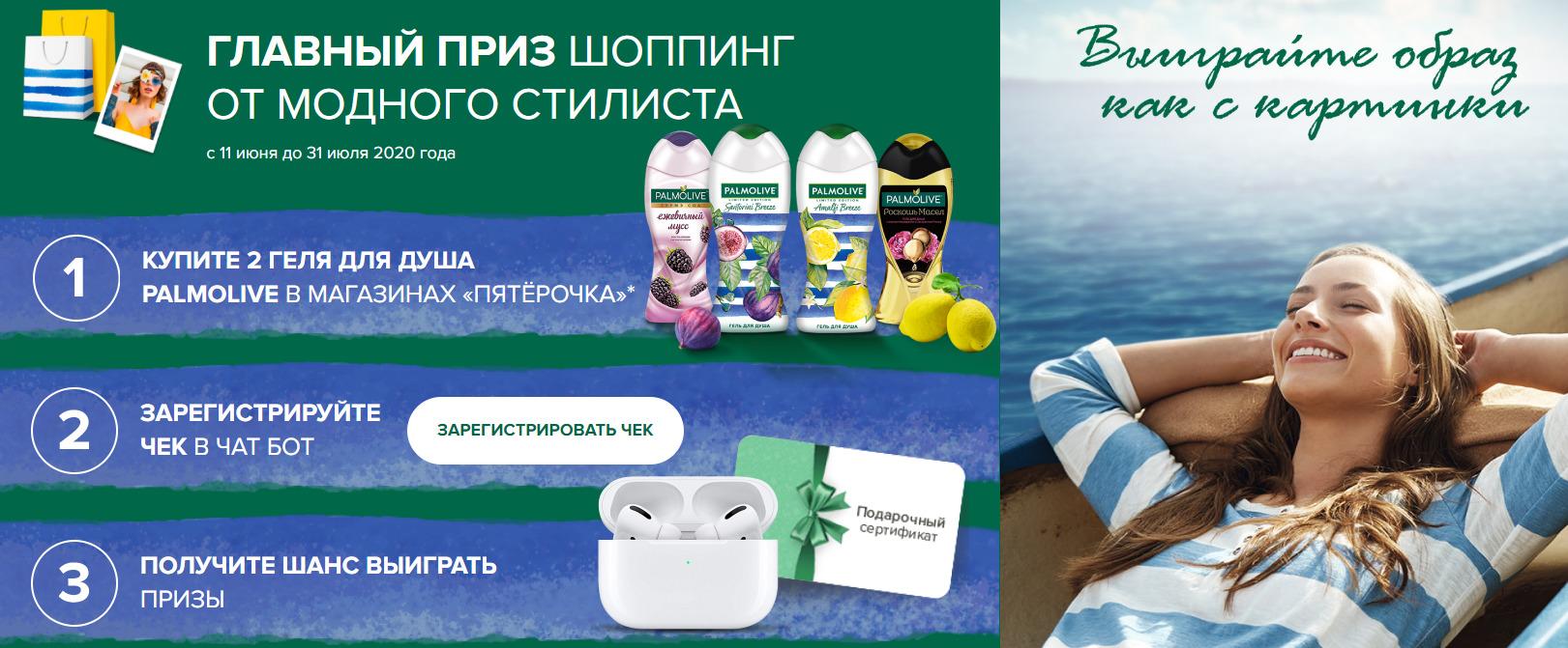 Акция от Палмолив с 11 июня по 31 июля 2020