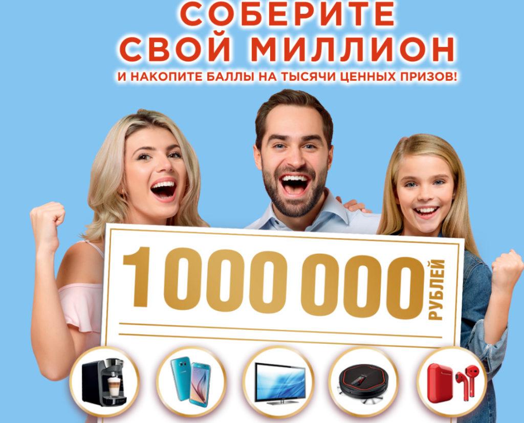 акция Вернель -выиграй миллион рублей