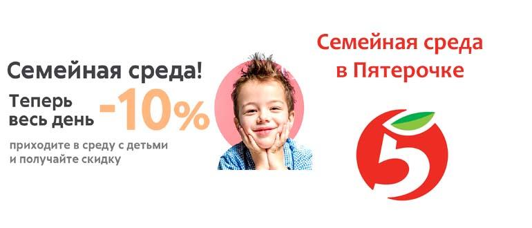 Семейная среда в Пятерочке - скидка 10% для родителей с детьми в 2020 году