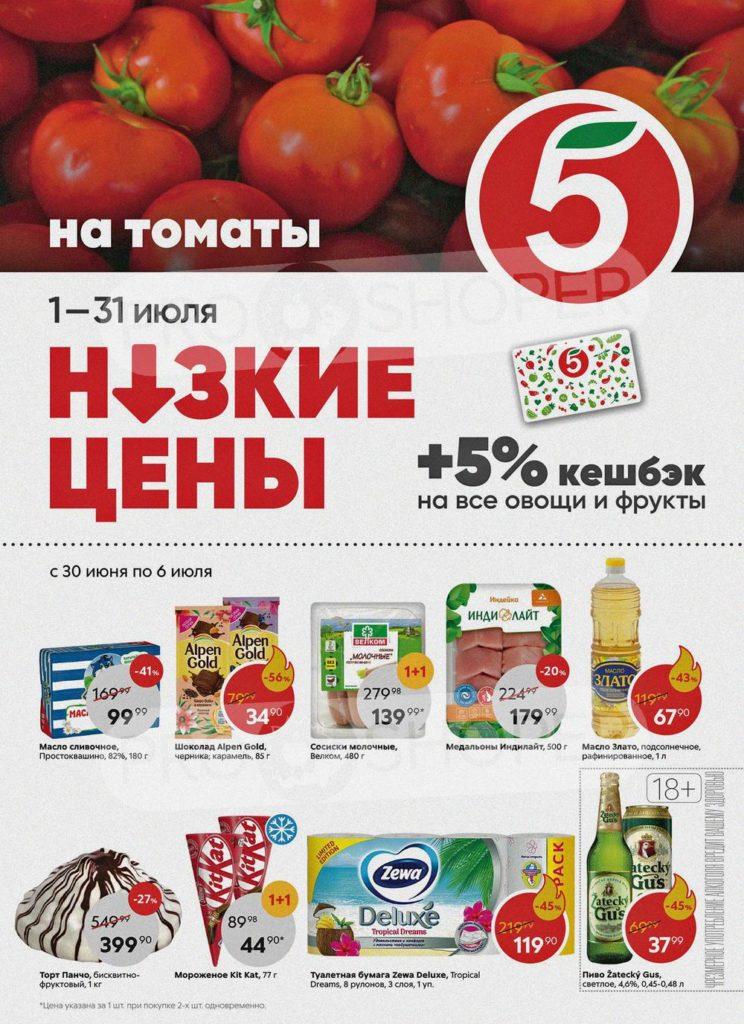 Каталог акций в Пятерочке Москва с 30 июня по 6 июля 2020 - Кэшбек 5% на овощи и фрукты
