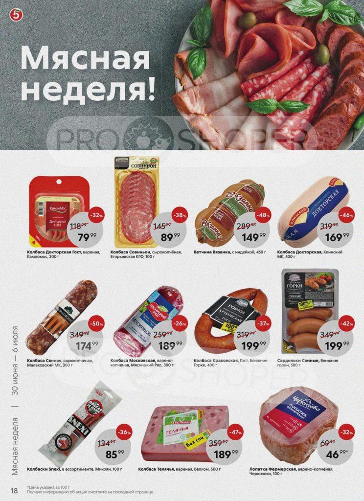 Каталог акций в Пятерочке Москва с 30 июня по 6 июля 2020 - Мясная неделя