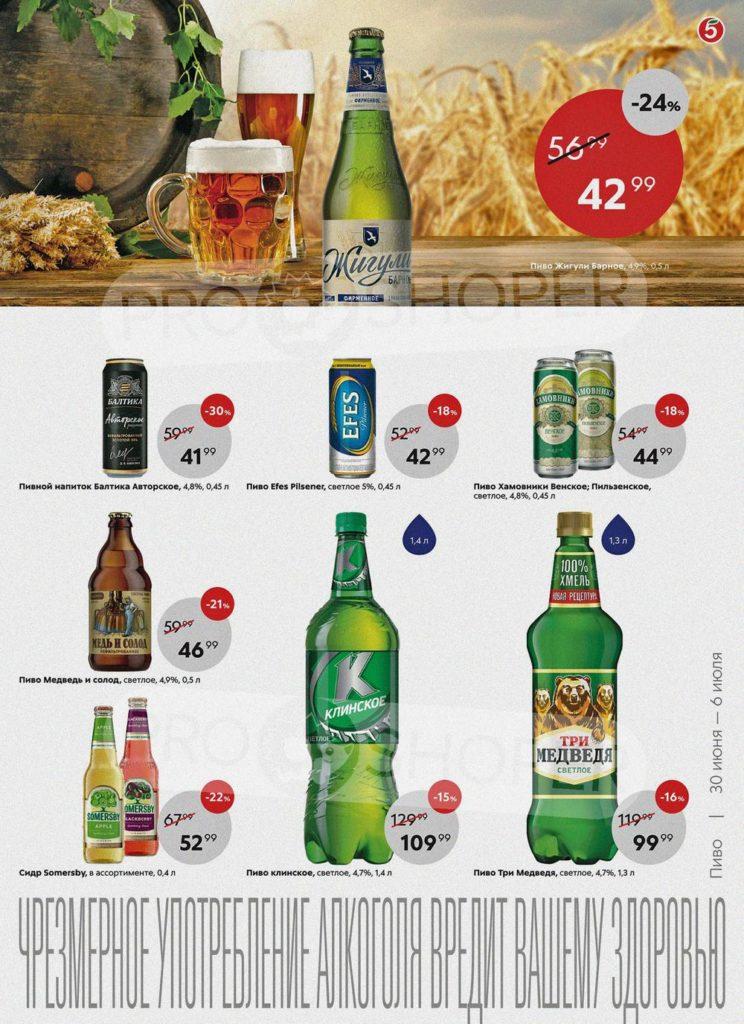 Каталог акций в Пятерочке Москва с 30 июня по 6 июля 2020 - Пиво