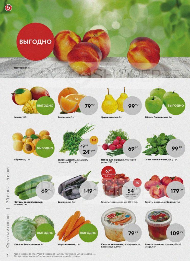 Каталог акций в Пятерочке Москва с 30 июня по 6 июля 2020 - Овощи и фрукты