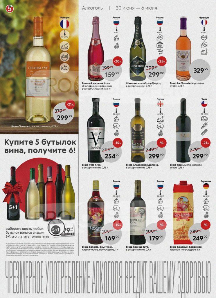 Каталог акций в Пятерочке Москва с 30 июня по 6 июля 2020 - Алкоголь