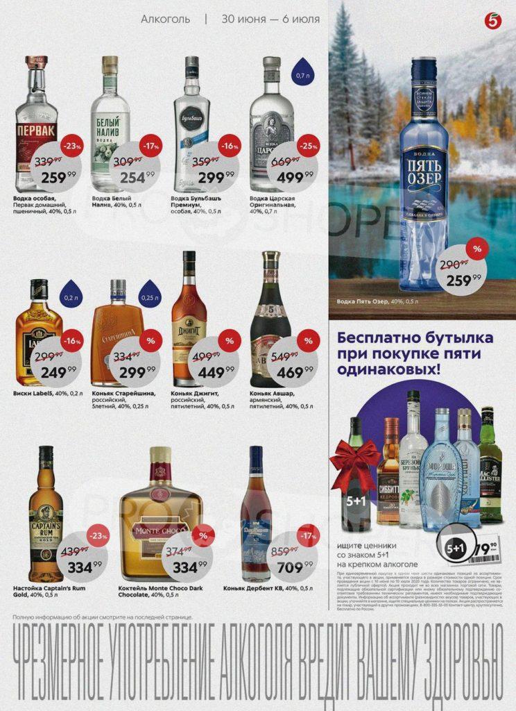 Каталог акций в Пятерочке Москва с 30 июня по 6 июля 2020 - Алкоголь (страница 2)