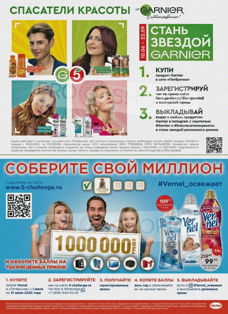 Каталог акций в Пятерочке Москва с 30 июня по 6 июля 2020 - Акции от Garnier и Henkel