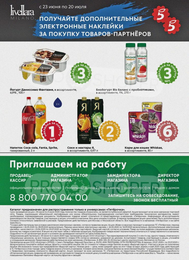 Каталог акций в Пятерочке Москва с 30 июня по 6 июля 2020 - Товары с дополнительными наклейками