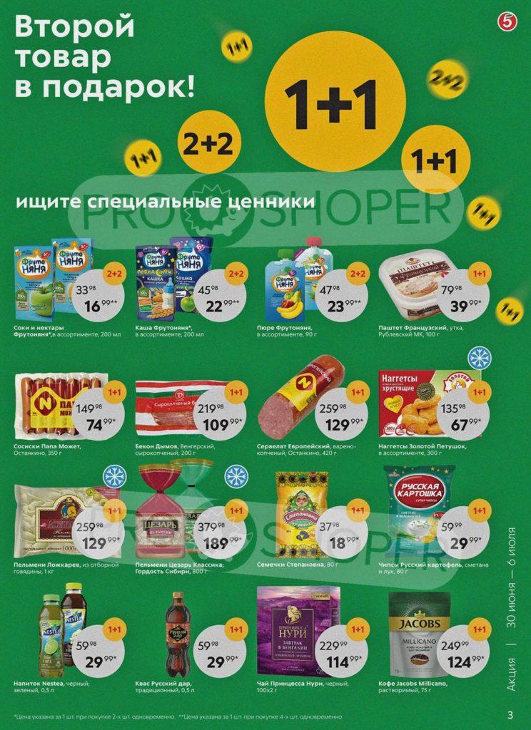 Каталог акций в Пятерочке Москва с 30 июня по 6 июля 2020 - Специальные ценники