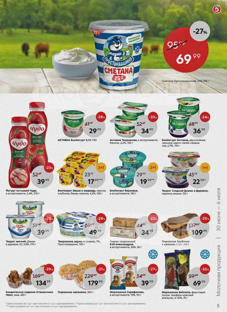 Каталог акций в Пятерочке Москва с 30 июня по 6 июля 2020 - Молочная продукция (страница 2)