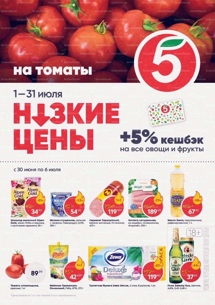 Каталог акций в Пятерочке Санкт-Петербург с 30 июня по 6 июля 2020 - Кэшбек 5% на овощи и фрукты