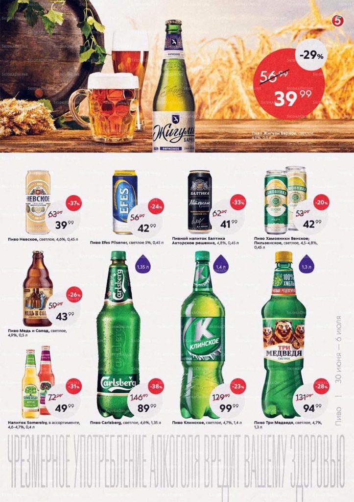 Каталог акций в Пятерочке Санкт-Петербург с 30 июня по 6 июля 2020 - Пиво