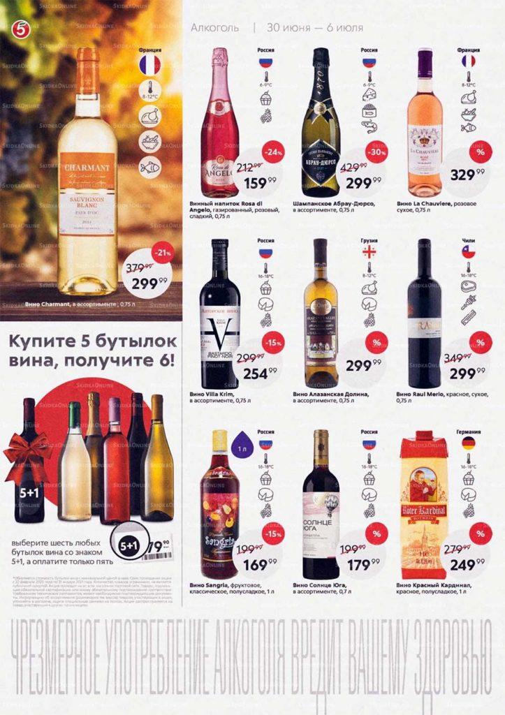 Каталог акций в Пятерочке Санкт-Петербург с 30 июня по 6 июля 2020 - Алкоголь