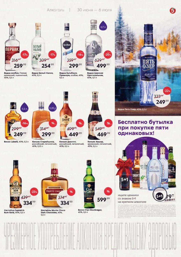 Каталог акций в Пятерочке Санкт-Петербург с 30 июня по 6 июля 2020 - Алкоголь (страница 2)
