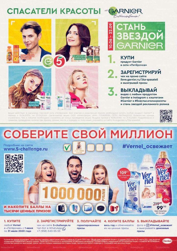 Каталог акций в Пятерочке Санкт-Петербург с 30 июня по 6 июля 2020 - Акции от Garnier и Henkel