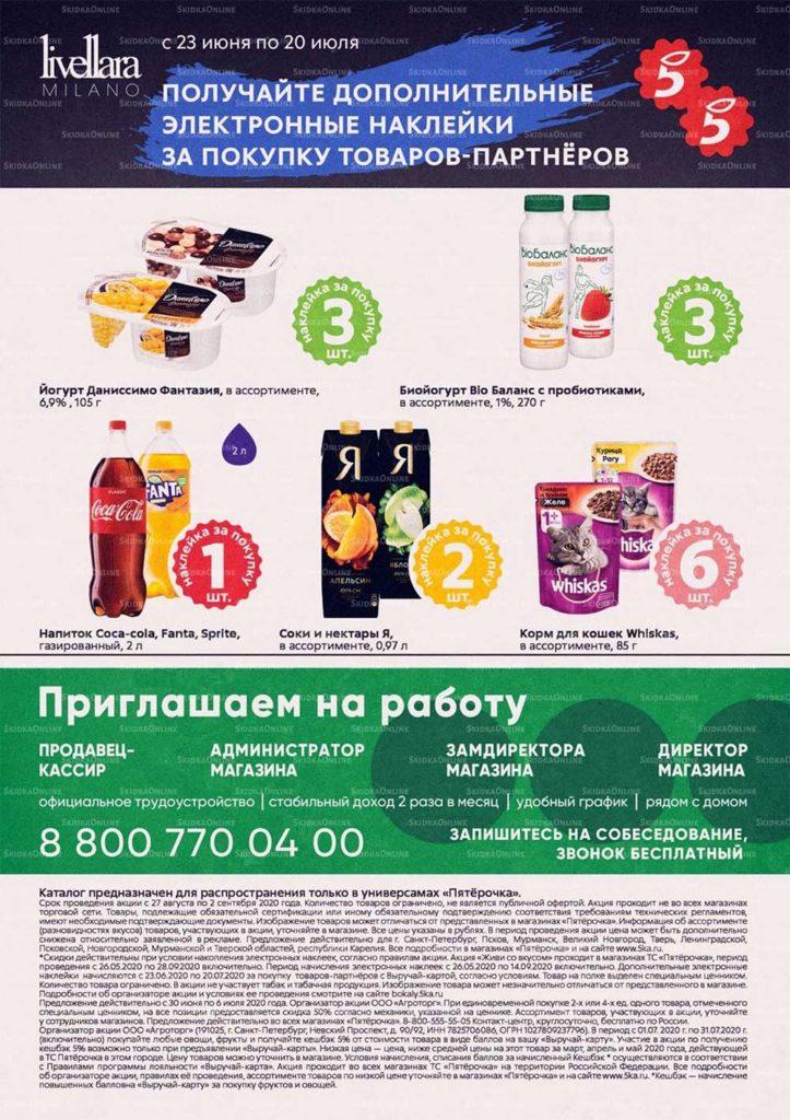 Каталог акций в Пятерочке Санкт-Петербург с 30 июня по 6 июля 2020 - Напитки