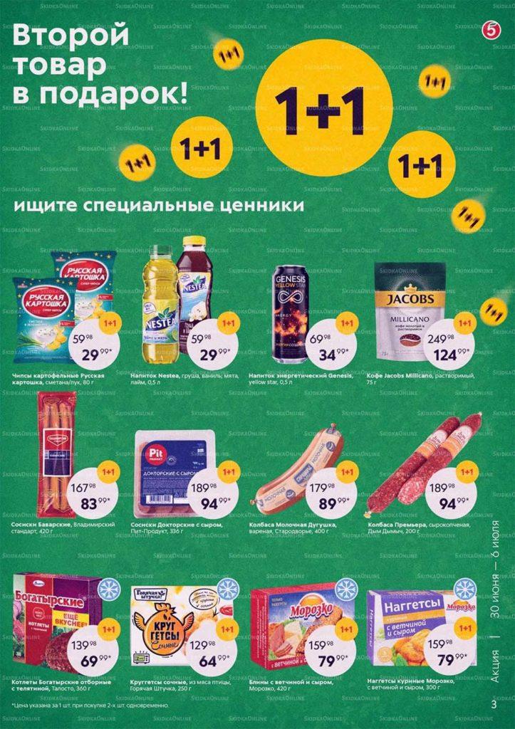 Каталог акций в Пятерочке Санкт-Петербург с 30 июня по 6 июля 2020 - Специальные ценники