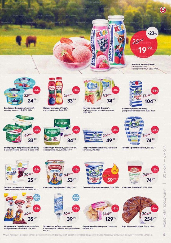 Каталог акций в Пятерочке Санкт-Петербург с 30 июня по 6 июля 2020 - Молочная продукция (страница 2)