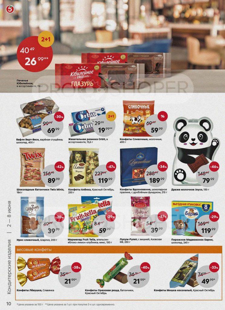 Каталог акций пятерочка 2 июня 2020 - 8 июня 2020 страница 10 кондитерские изделия