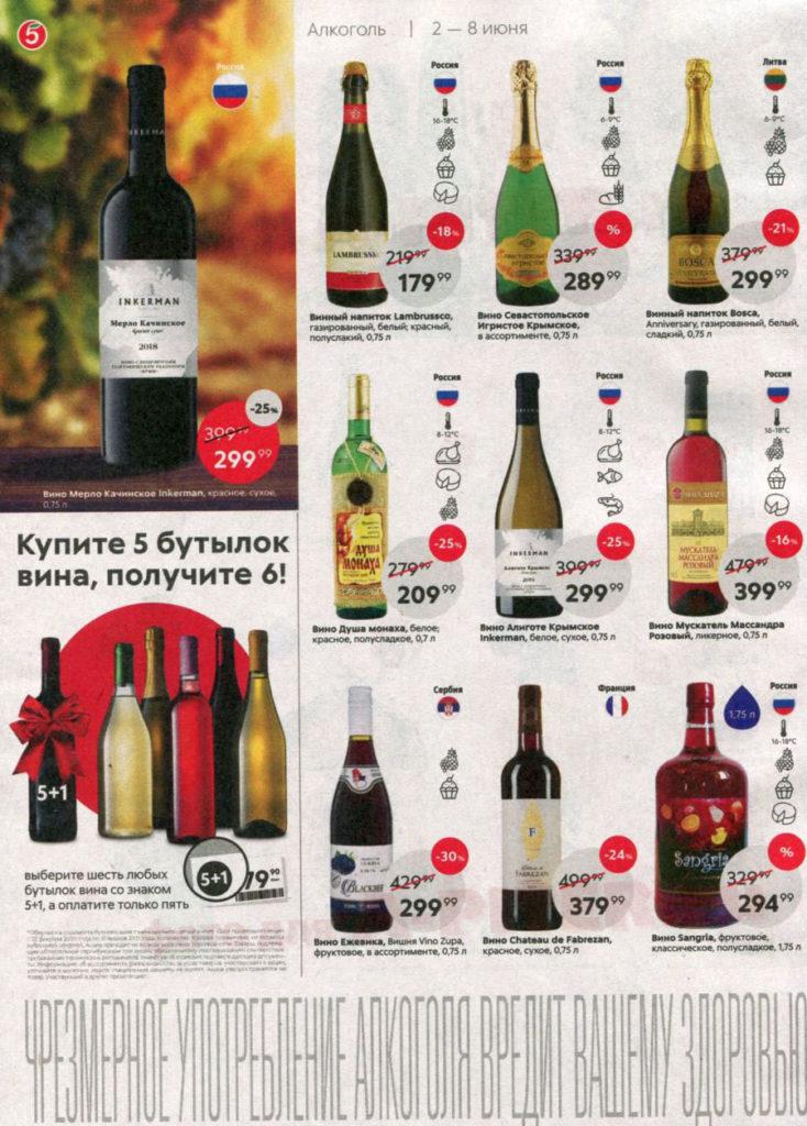 Цены и скидки на алкоголь вино в Пятерочке с 2 по 9 июня 2020 -страница 16