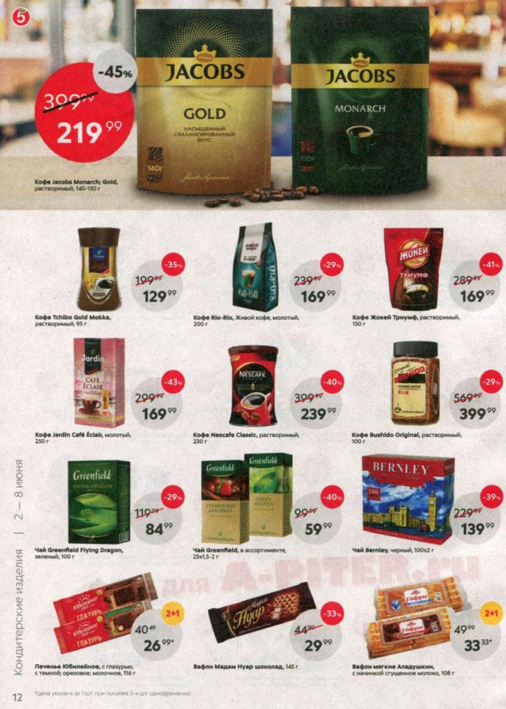 Скидки на кофе в пятерочке с 2 по 9 июня 2020 - страница 12