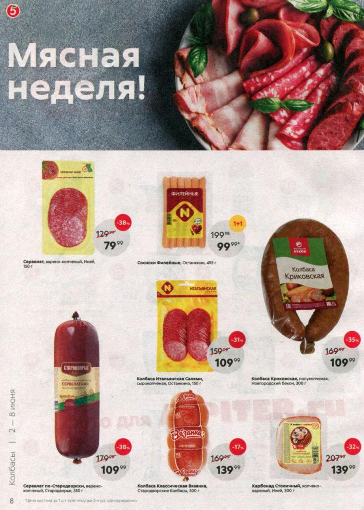 Цены и скидки на копченую и вареную колбасу сосиски в Пятерочке с 2 по 9 июня - страница 8