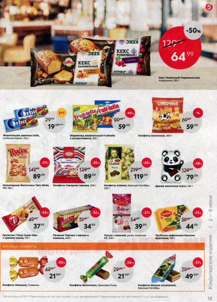 Скидки на конфеты в пятерочке с 2 по 9 июня 2020 - страница 13