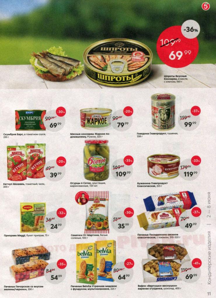 Скидки на кондитерские изделия в Пятерочке с 2 по 9 июня 2020- страница 11
