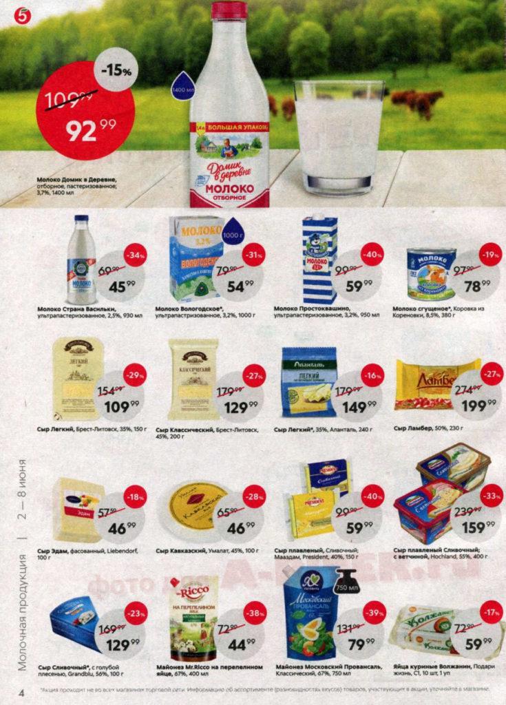 Цены и скидки на молочные продукты в пятерочке с 2 по 9 июня 2020-страница 4