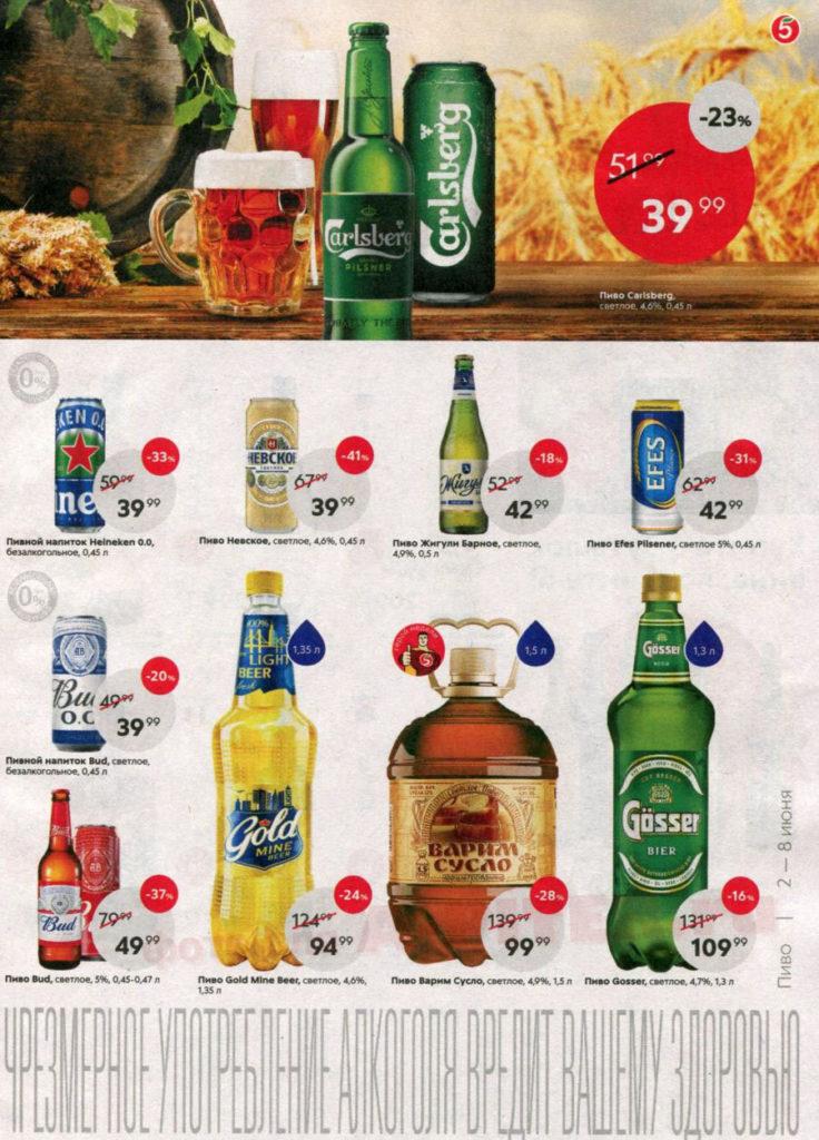 Скидки на пиво в Пятерочке с 2 по 9 июня 2020 - страница 15