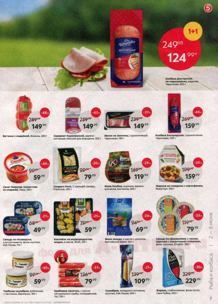Цены и скидки на колбасу в Пятерочке с 2 по 9 июня 2020 - страница 7