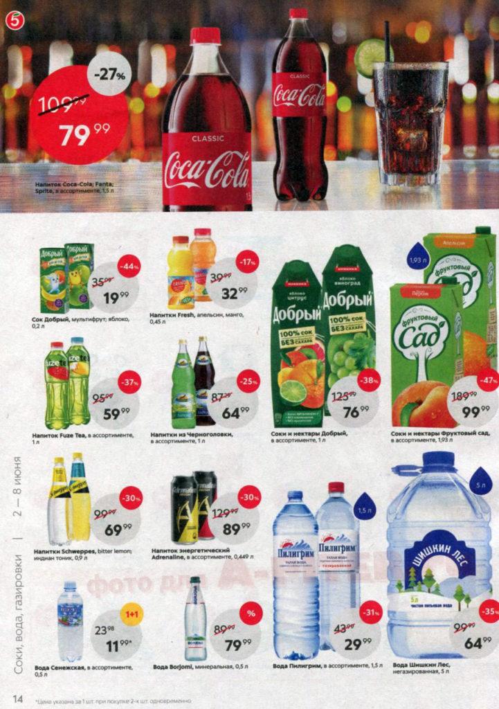 Скидки на воду и соки в Пятерочке с 2 по 9 июня 2020 - страница 14