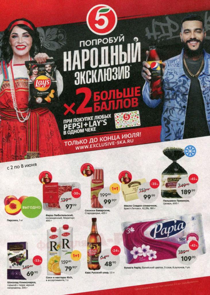 Каталог акций Пятерочка в Санкт-Петербурге с 2 по 8 июня 2020 года страница 1