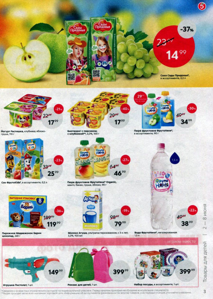 Цены и скидки на товары для детей в Пятерочке с 2 по 9 июня 2020- страница 3