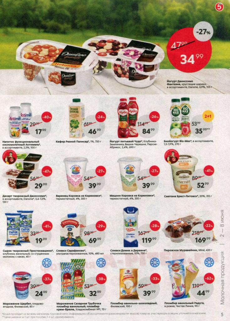 Цены и скидки на йогурты и молочные продукты в Пятерочке с 2 по 9 июня - страница 5