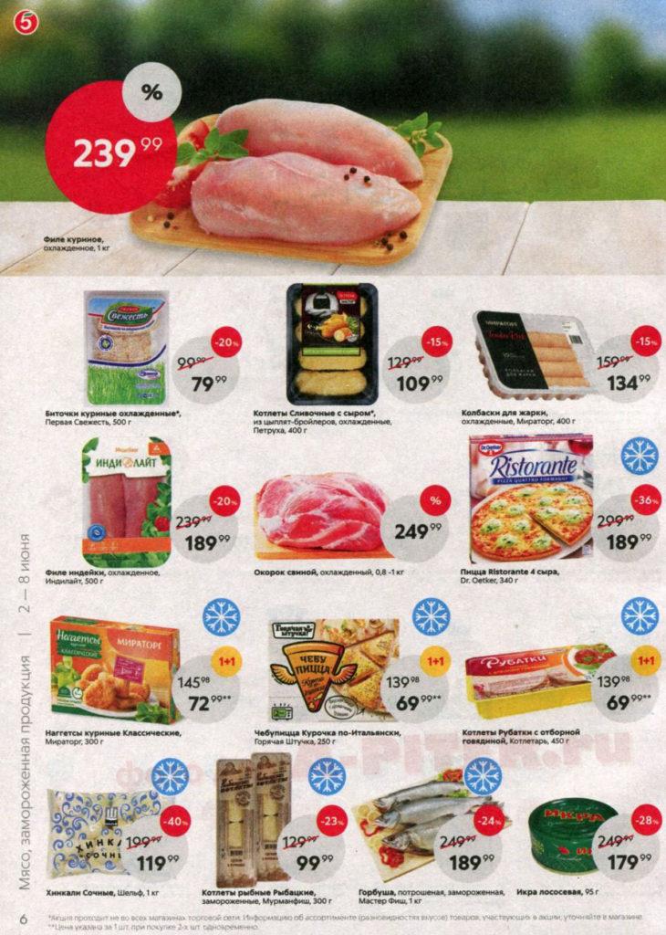 Цены и скидки нарыбные и мясные продукты в Пятерочке с 2 по 9 июня 2020 - страница 6