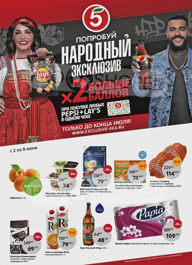 Новый акционный каталог магазинов Пятерочка с 2 по 8 июня 2020