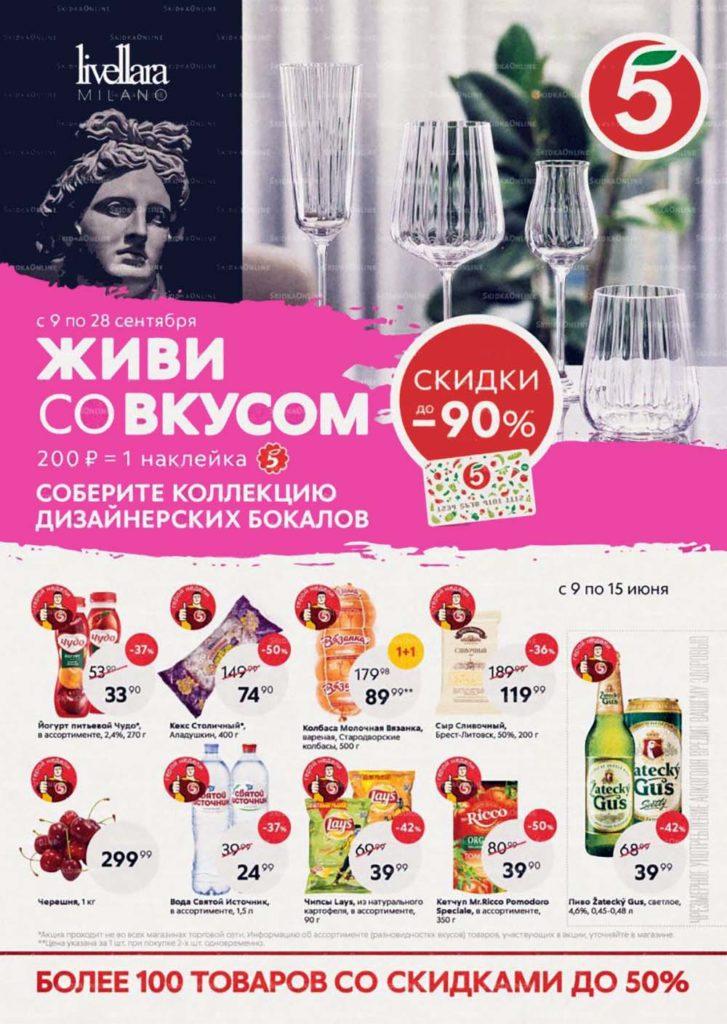 Каталог скидок в Пятерочке с 9 июня по 15 июня Санкт-Петербург - страница 1