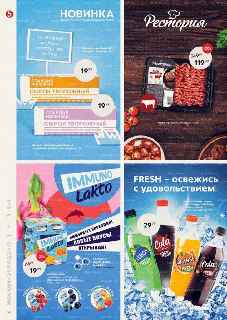 Каталог скидок в Пятерочке с 9 июня по 15 июня Санкт-Петербург - страница 14
