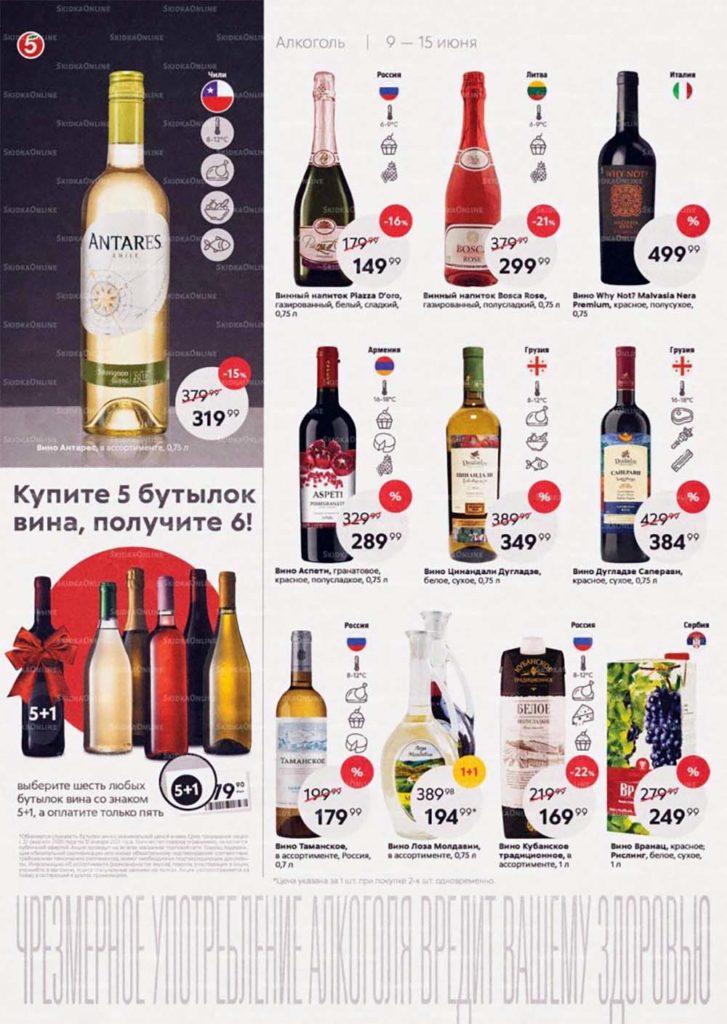 Каталог скидок в Пятерочке с 9 июня по 15 июня Санкт-Петербург - страница 20