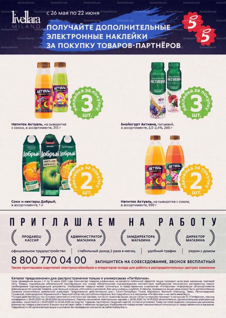 Каталог скидок в Пятерочке с 9 июня по 15 июня Санкт-Петербург - страница 24