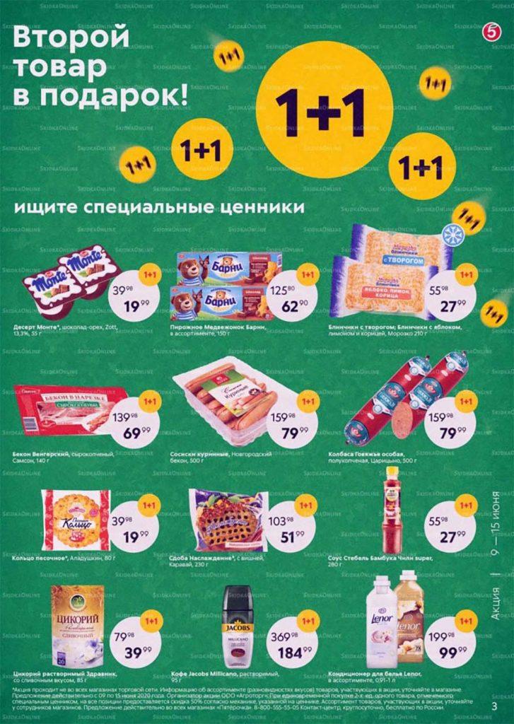 Каталог скидок в Пятерочке с 9 июня по 15 июня Санкт-Петербург - страница 3