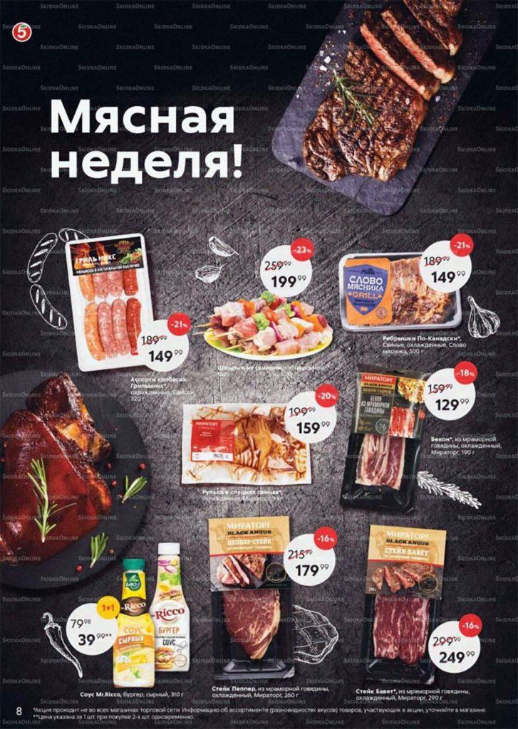 Каталог скидок в Пятерочке с 9 июня по 15 июня Санкт-Петербург - страница 8 Скидки на фрукты и овощи в 5-ке