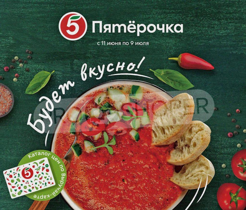 Каталог акций в Пятерочке будет вкусно с 11 июня 2020 по 9 июля 2020 -1